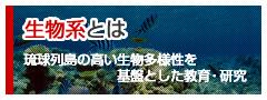 琉球大学理学部 生物系とは