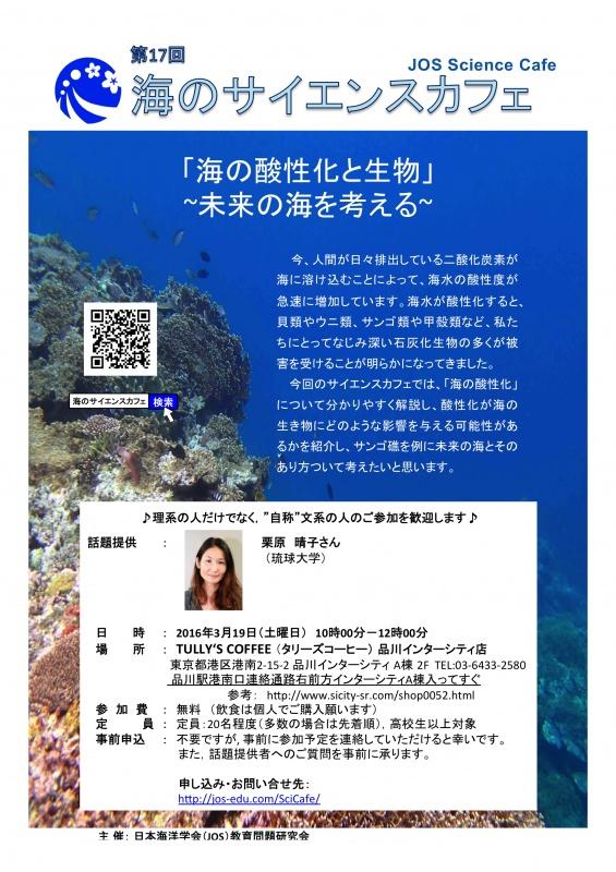 ScienceCafe17Kuriharaポスター案.pptx